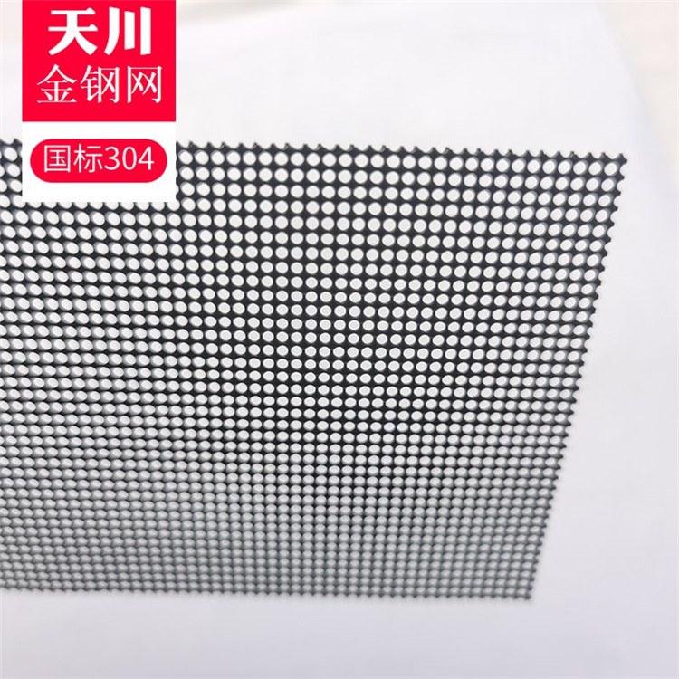 铝网窗纱 #天川 铝网窗纱 铝合金冲孔网 雨幕网 大量库存