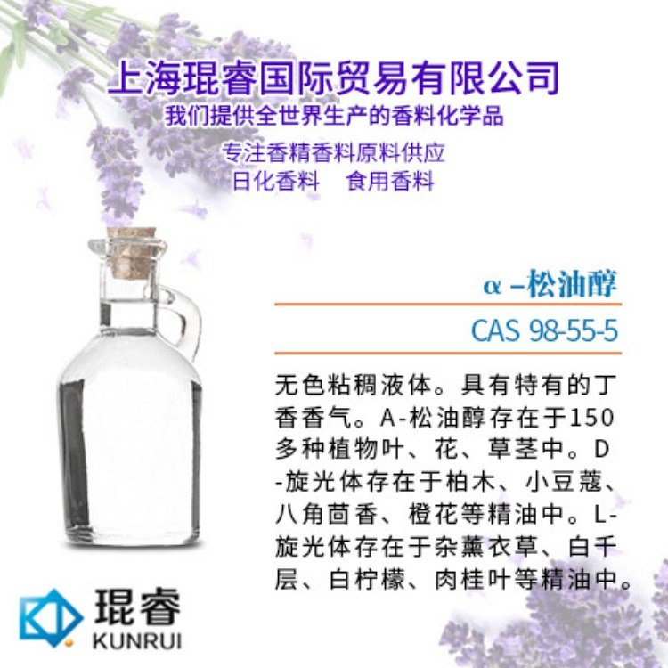 上海琨睿α-松油醇厂家,α-松油醇销售商
