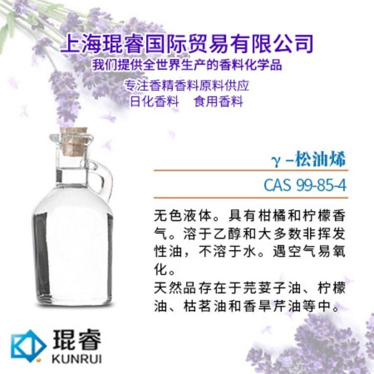 上海琨睿γ-松油烯厂家,γ-松油销售商