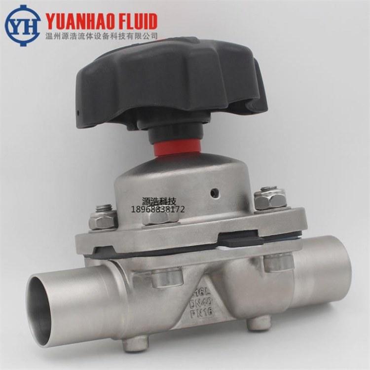 源浩生产供应不锈钢焊接隔膜阀 卫生级手动隔膜阀