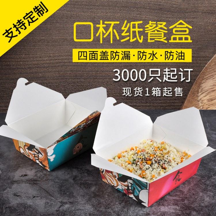 牛皮纸餐盒定制食品包装盒一次性快餐盒长方形纸盒外卖打包盒批发生产厂家意点森昂