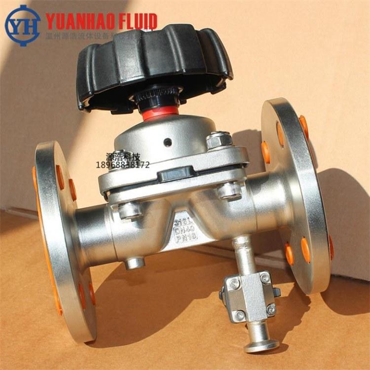 源浩厂家供应卫生级法兰隔膜阀 不锈钢组合式带取样隔膜阀