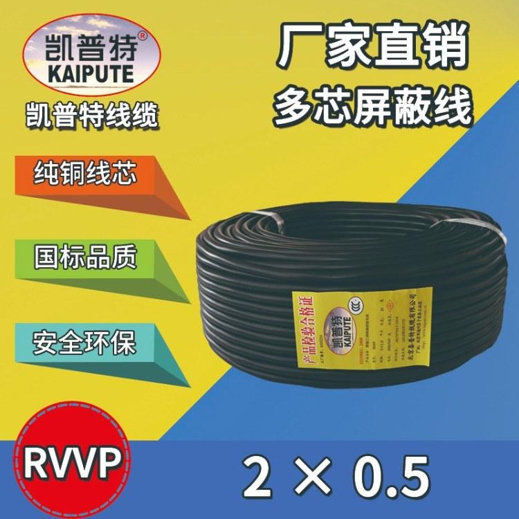 凯普特 ●rvvp2 0.5屏蔽控制电缆 RVVP 2*0.5 控制电缆 rvvp-2芯0.5平方