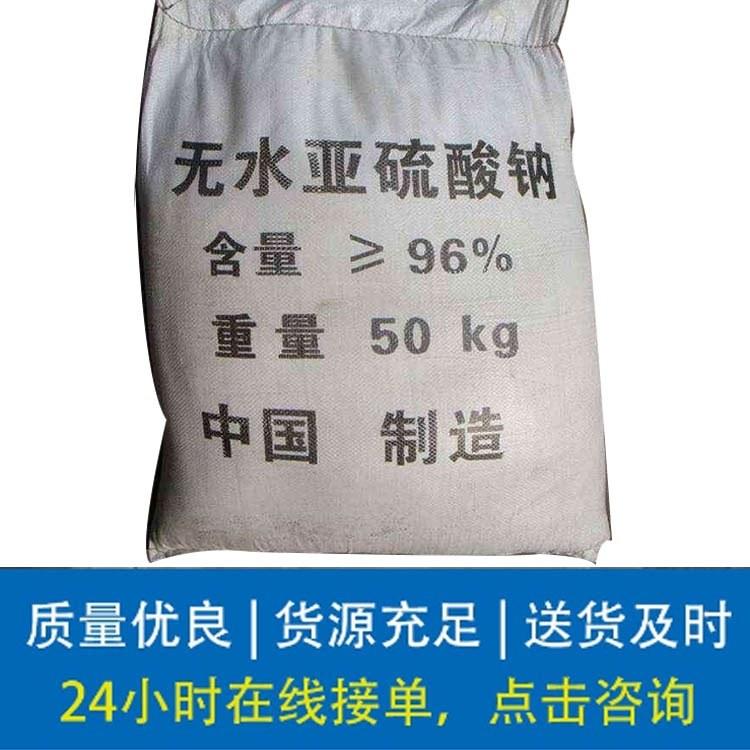 【荣盛化工】厂家直销无水亚硫酸钠 水处理专用 高纯度工业级99.5%焦亚硫酸钠