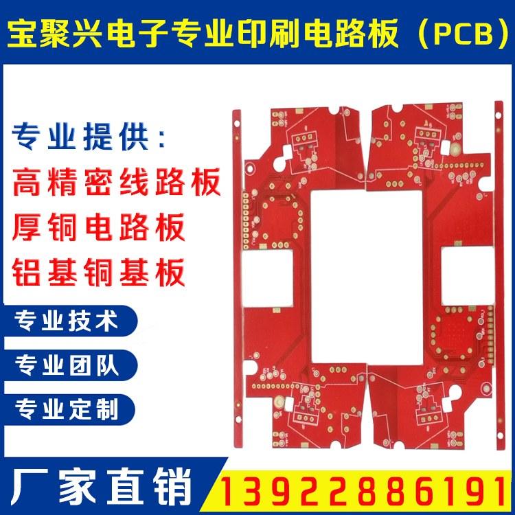 pcb工厂线路板加工 集成电路板定制 油烟机控制板抄板电路板 加工打样