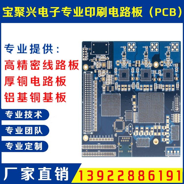 宝聚兴电子 电动按摩器pcb板加工厂 控制电路板 低频按摩器电路板生产