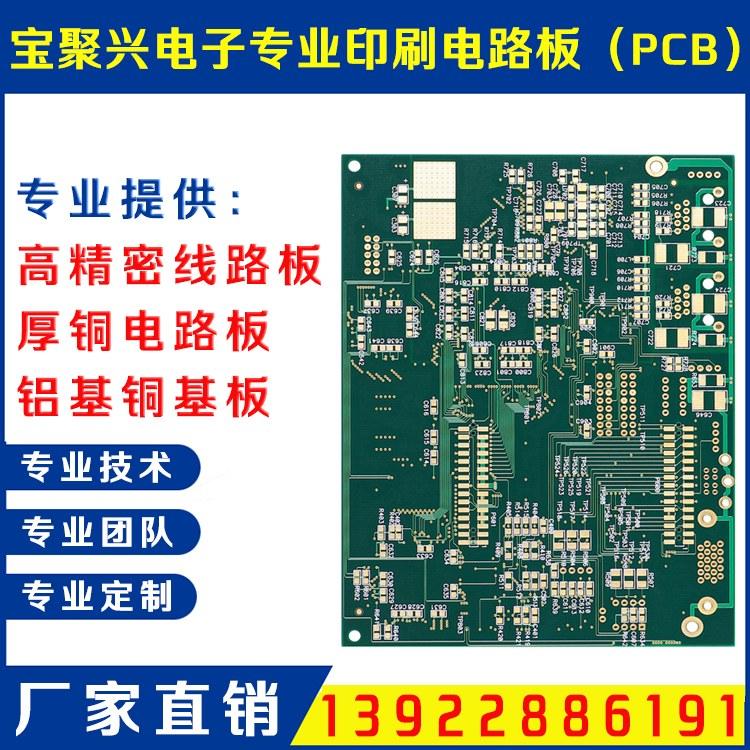 游戏机电路板 游戏机主板线路板 pcb板制作工厂