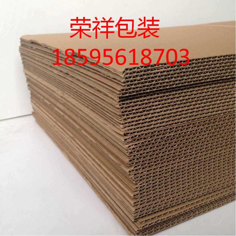 河南瓦楞纸板厂家  专业生产纸板