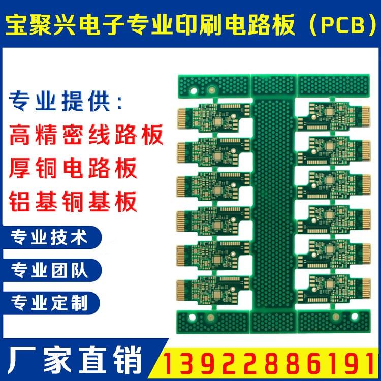 深圳pcb线路板打样 多层板 4层板 6层板 8层板 阻抗板定制制板