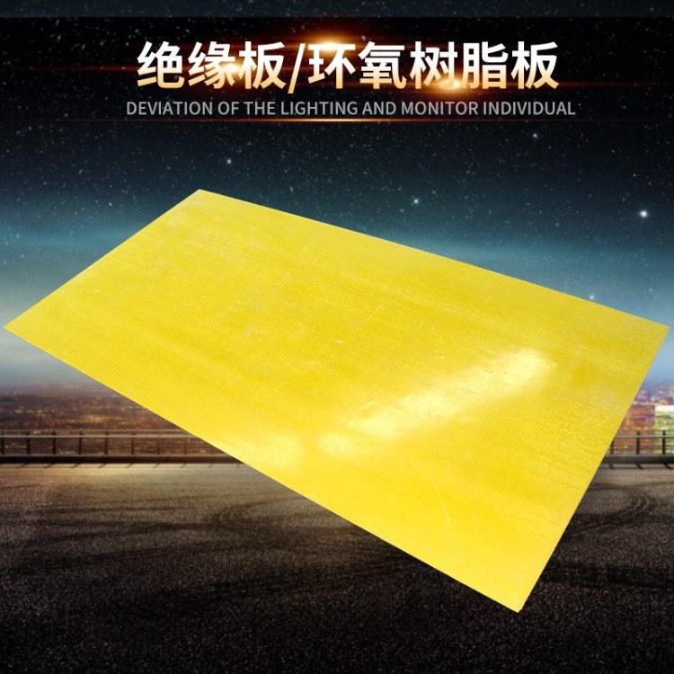 山东临沂日照青岛济南淄博3240环氧树脂板 黄色电工绝缘板玻璃纤维耐高温防火隔热 绝缘板