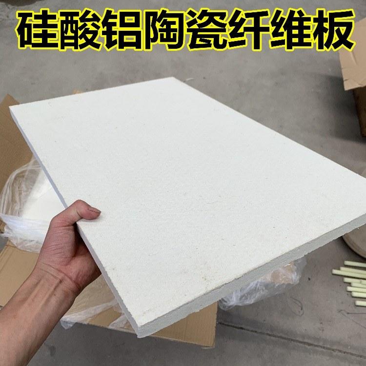 硅酸铝陶瓷纤维板 高密度防火耐高温防火耐火隔热材料 纤维制品