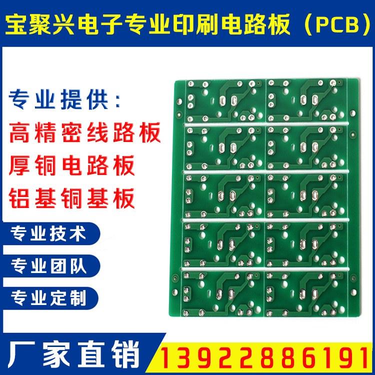 厂家推荐6层沉金电路板 黑油沉金pcb线路板 PCB沉金电路板