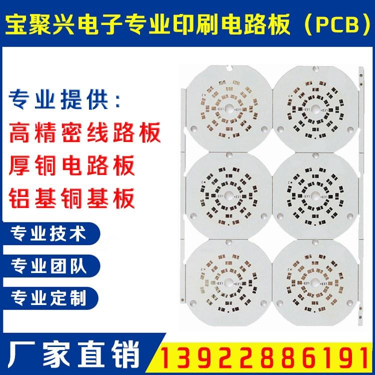 CEM-1板材 LED数字灯板  发光字板 上海PCB线路板厂家生产