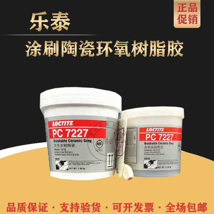 乐泰42076 PC7227灰色涂刷陶瓷环氧树脂胶批发 汉高LOCTITE耐磨防护剂涂层 2kg