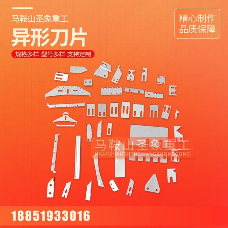 圣象重工机械厂家供应异形刀片 不锈钢高速钢机用刀片 非标定制