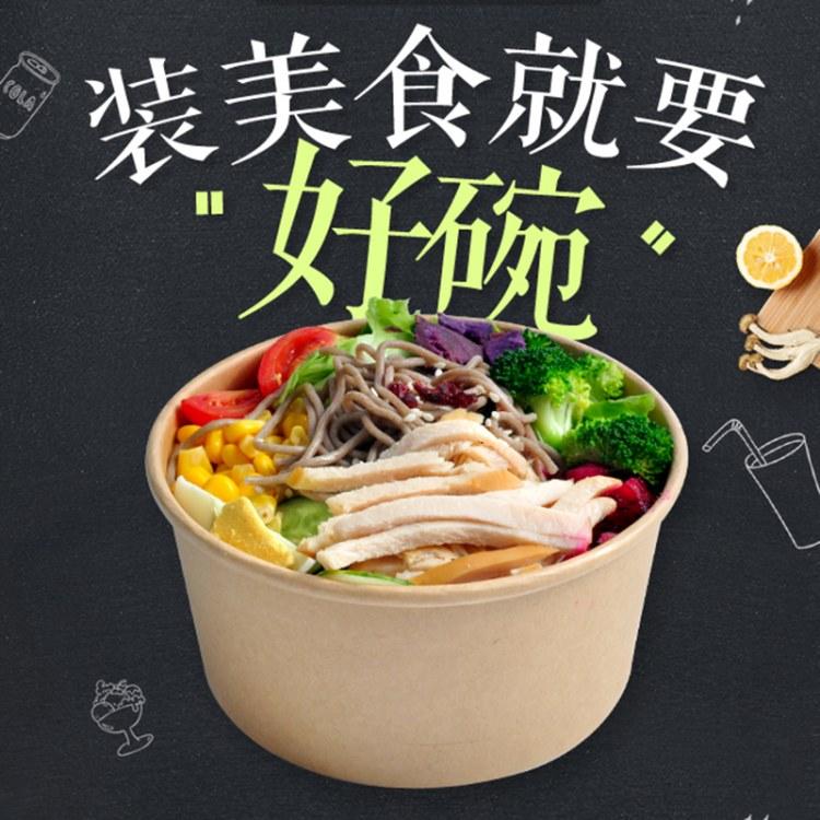 牛皮纸碗一次性纸碗外卖打包碗带盖圆形水果沙拉碗汤桶快餐盒定做 意点森昂
