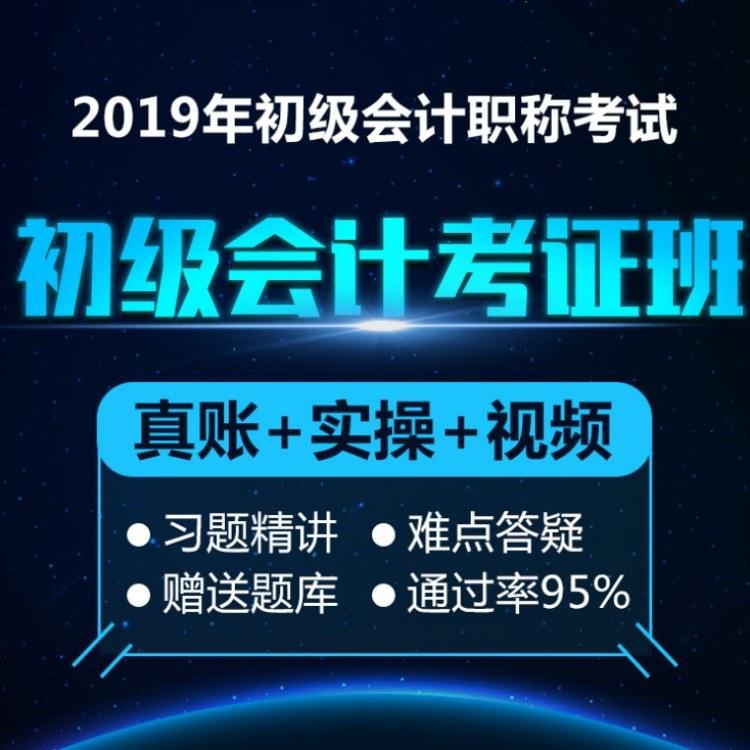 2020深圳会计初级考试 考初级会计证需要看什么书