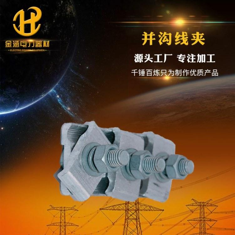并沟线夹 热镀锌JB型铝并沟线夹 电力铁附件金涵电力厂家直销