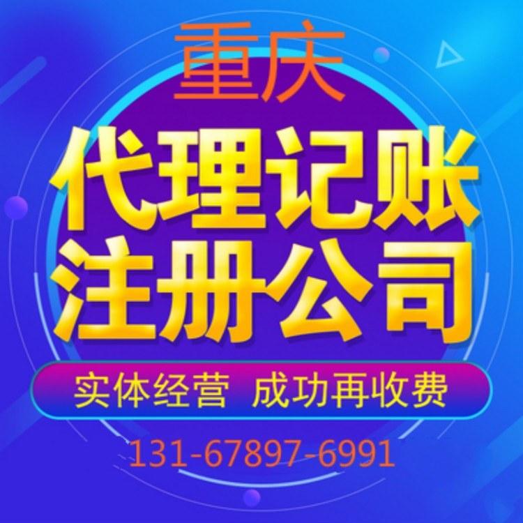 重庆代办营业执照-重庆立润财税