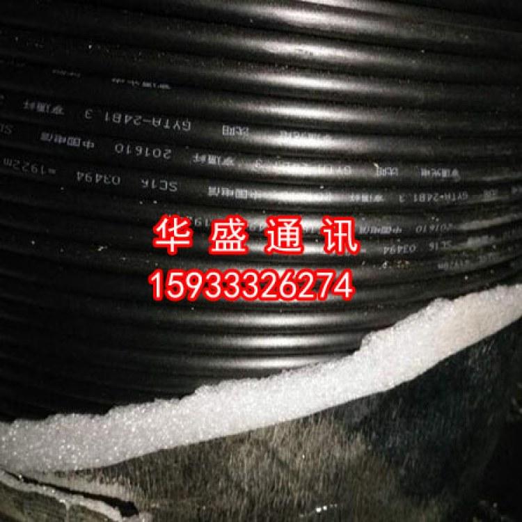 威海回收光缆_亨通4-288芯光缆价格「华盛通讯」免费报价_现款结算