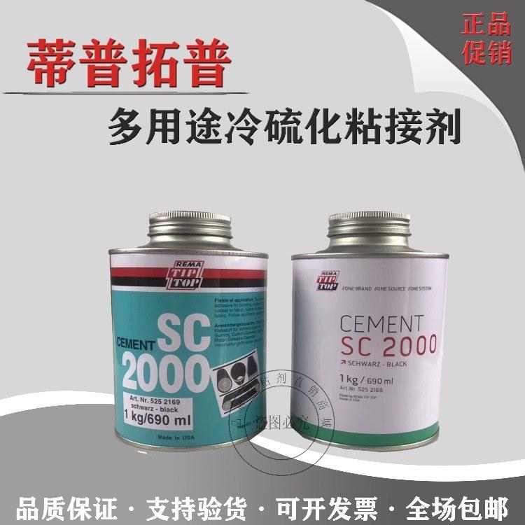 正品蒂普拓普SC2000冷硫化粘接剂批发TIPTOP SC2000输送带皮带橡胶修补剂胶水批发