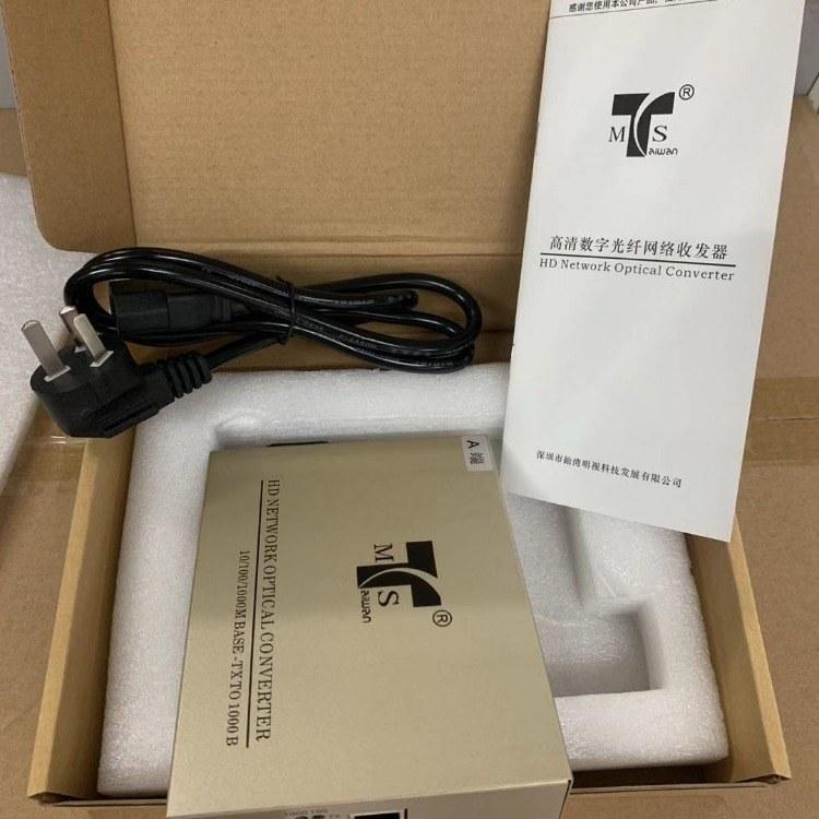 贵阳光纤收发器