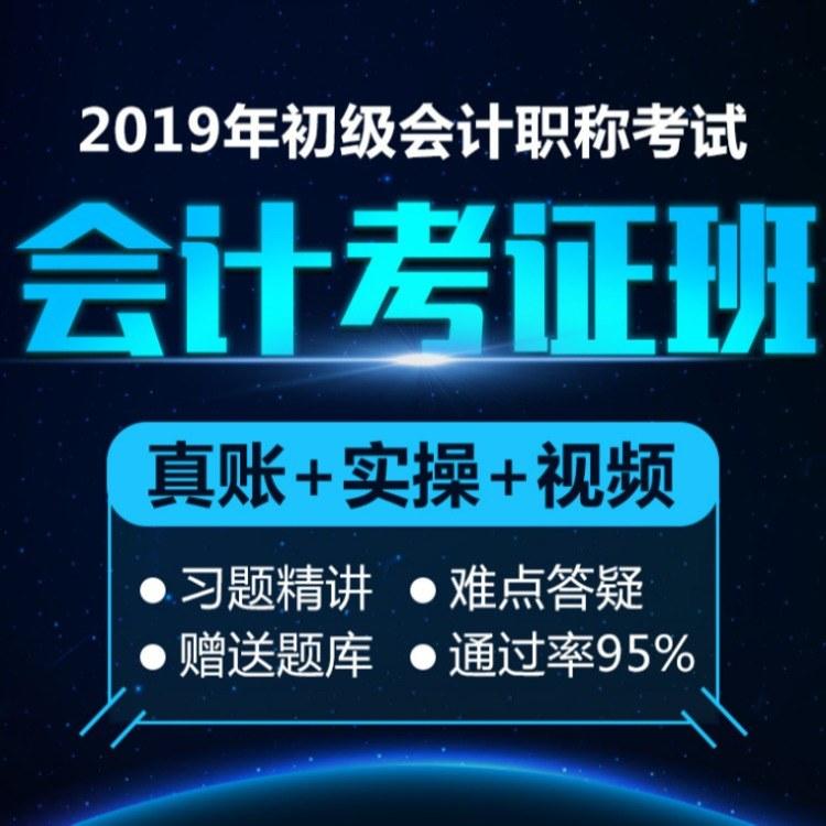 深圳哪个会计培训班好 网上报考会计初级职称费用多少