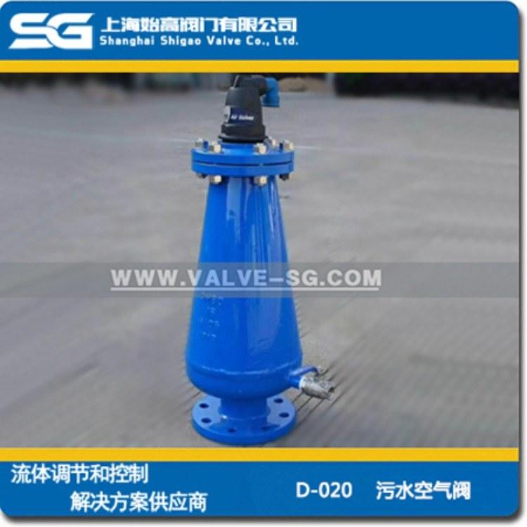 D-020组合式污水空气阀