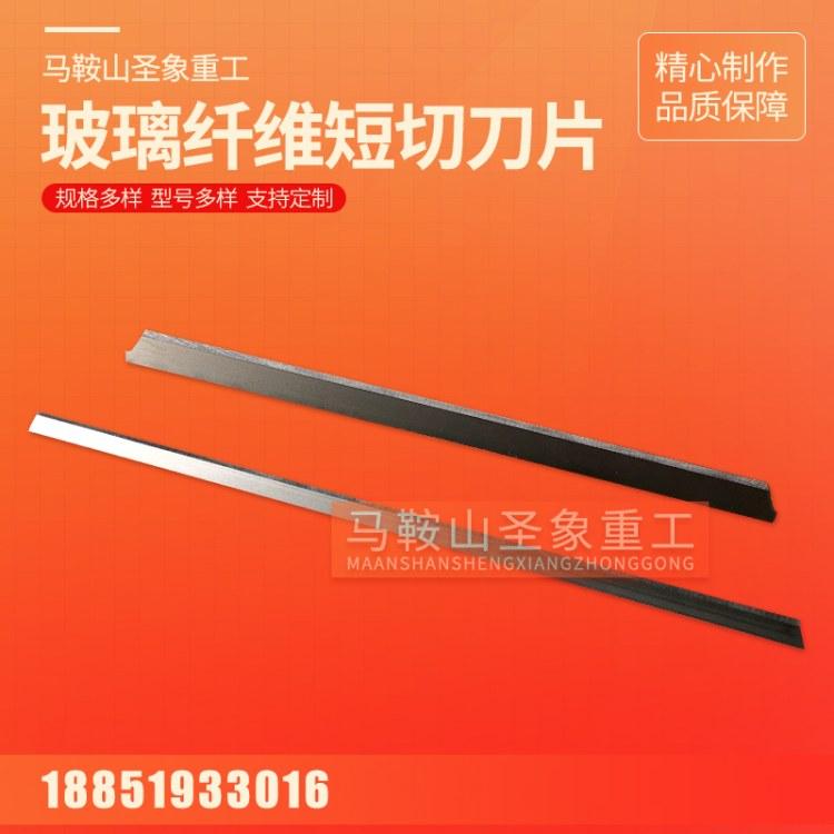 【圣象】玻璃纤维切刀 长条刀 短切刀 尺寸来电定制