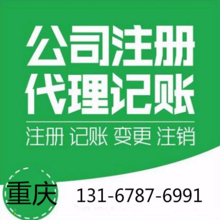 营业执照注册公司-专业代办