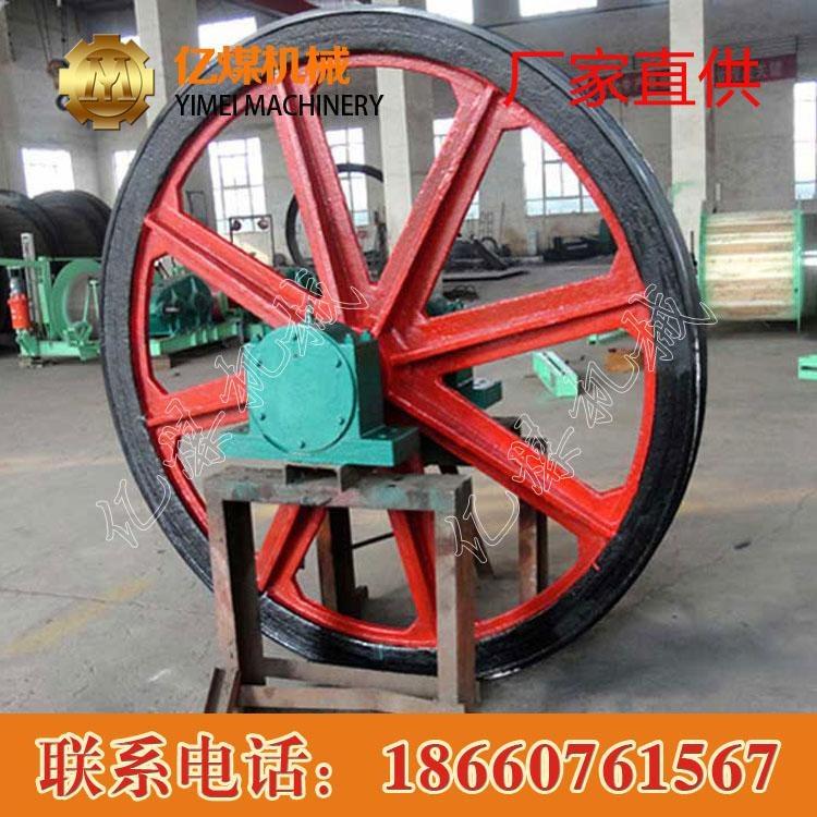 天轮,多型号天轮,矿用天轮价格,厂家直销天轮