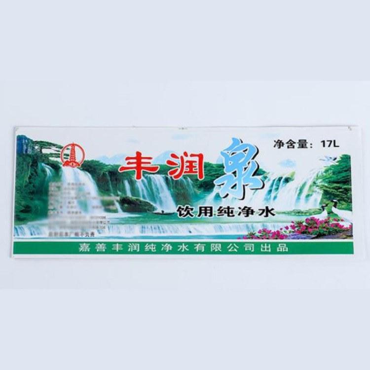 桶裝水標簽PVC透明不干膠標簽宏達印刷