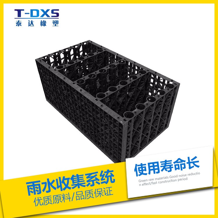 泰达厂家供应pp模块 雨水收集系统 雨水收集器厂家直销