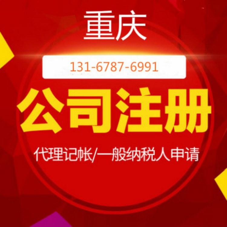 重庆注册公司代办-专业代办