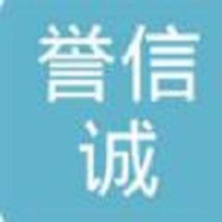 河南誉信诚生物科技有限公司