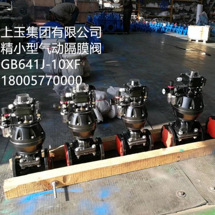 上玉 精小型气动隔膜阀    G6B41J -10 工业自动化系统中的强酸 强碱 强腐蚀