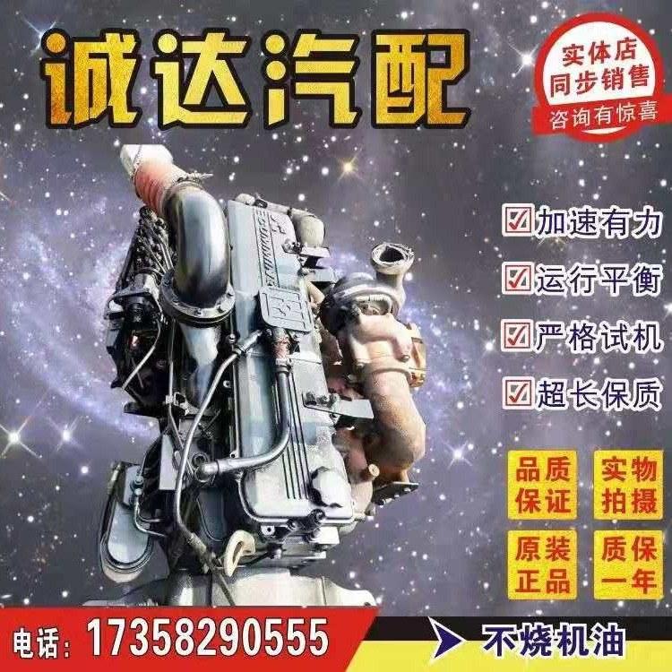 东风康明斯6BT 160 180 210 马力原装原版精品发动机东风康明斯
