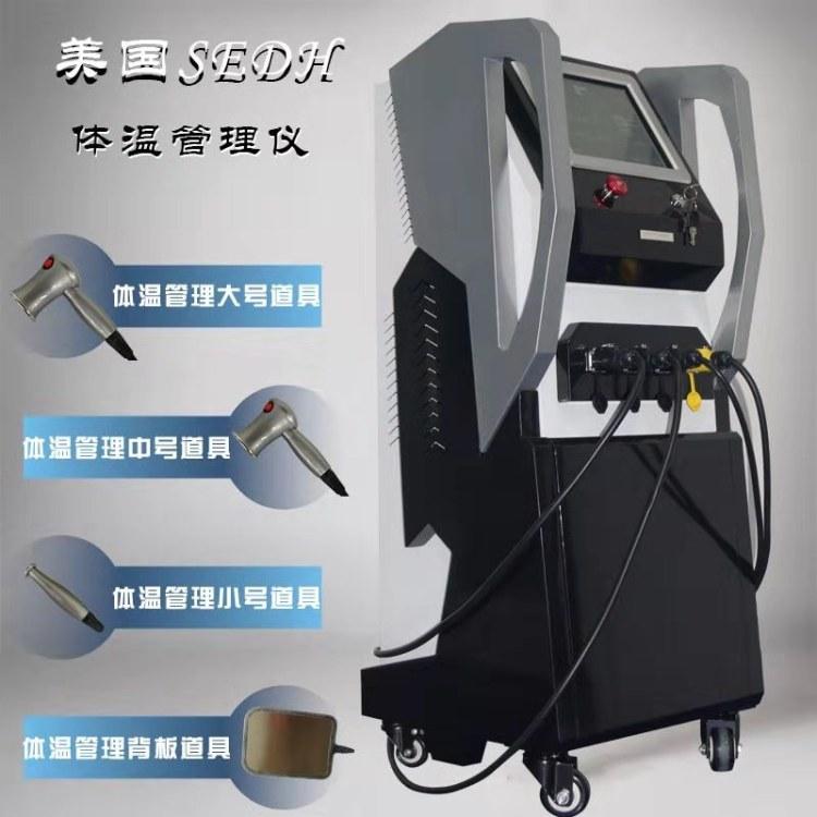 美国SEDH体温管理仪养生仪器美容院美体仪器疏通经络富贵包身体管理仪