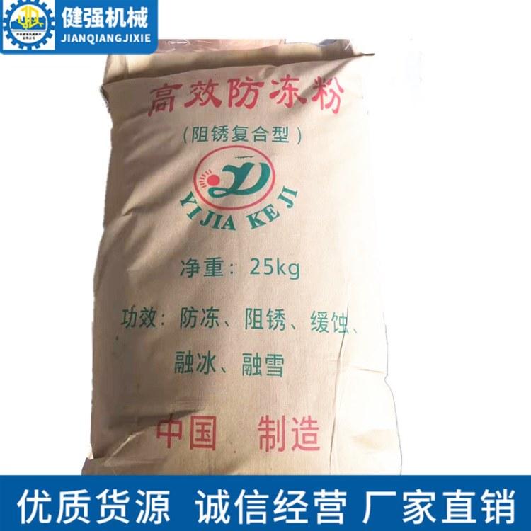 健强工业防冻粉25kg喷淋塔水帘柜循环水防冻粉