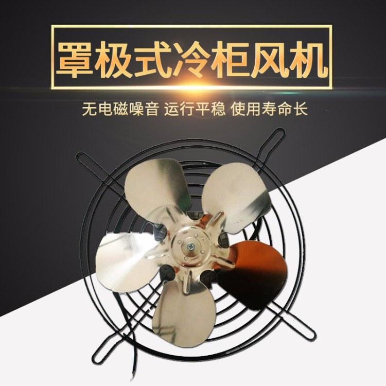 厂家直销 25W 33W 35W 40W 60W冷柜冰柜风机罩极风机