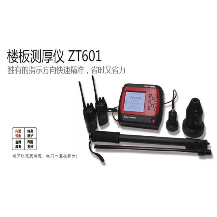 郑州现货直销 中拓zt601楼板测厚仪 测厚仪 益友测绘