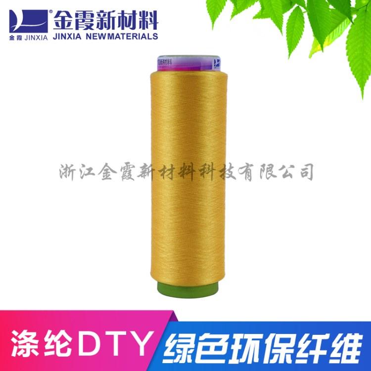 450D/144F涤纶大有光(半光)DTY低弹色丝