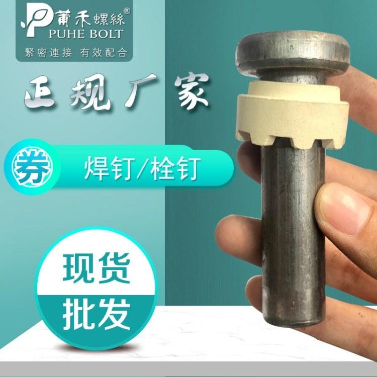 钢结构承重梁 楼承板栓钉 焊钉焊接 剪力钉 钢结构焊钉厂家