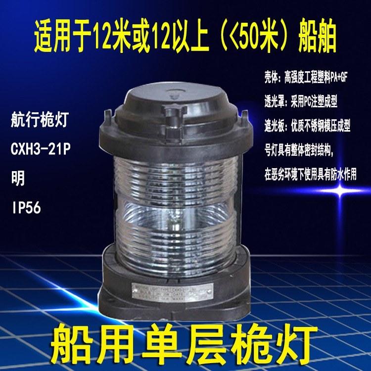 DOWE 度外电气 CXH3-21P航行信号灯 船用桅灯 12m以下船用信号灯CXH3-21P