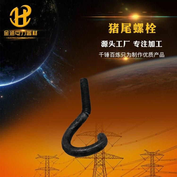 金涵电力金具_螺栓_国标8.8级异型猪尾型螺栓