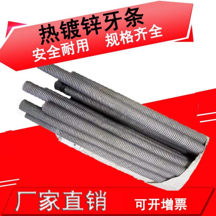永年热镀锌三米牙条 m16丝杠丝杆 全螺纹螺柱工厂 M12热侵锌丝杆3米