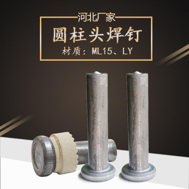 国标圆柱头焊钉 剪力钉栓钉 焊钉配套瓷环圆柱头焊钉 可来图定制