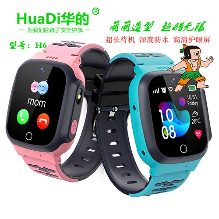 HuaDi华的儿童智能电话手表H6 深度防水智能语音定位闪电快充电话