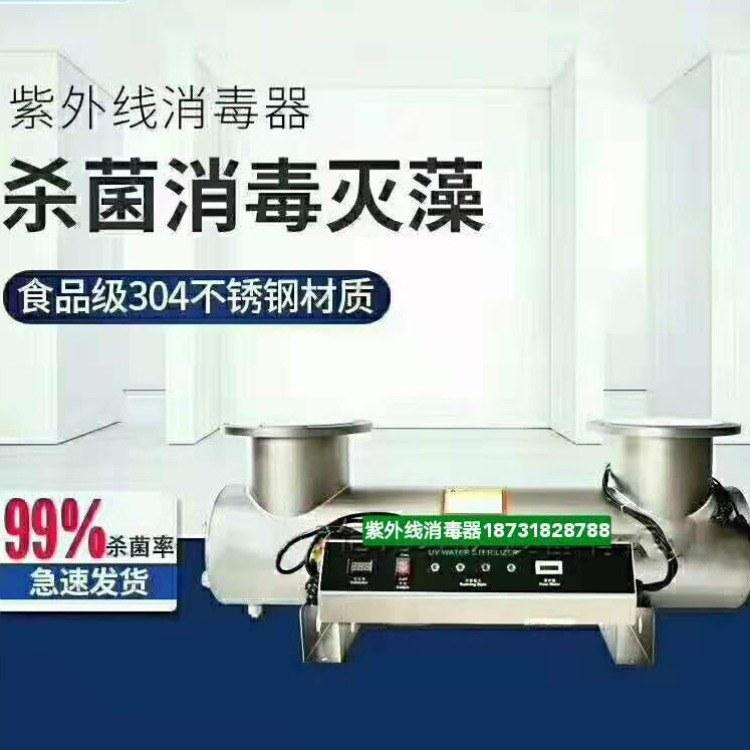 采购优质-紫外线杀菌消毒器-水箱自洁消毒器