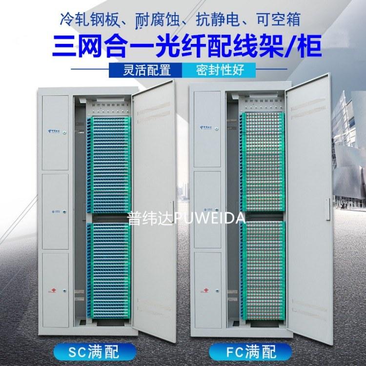 普纬达三网合一光纤配线架 光纤配线柜 ODF配线架安装图文介绍